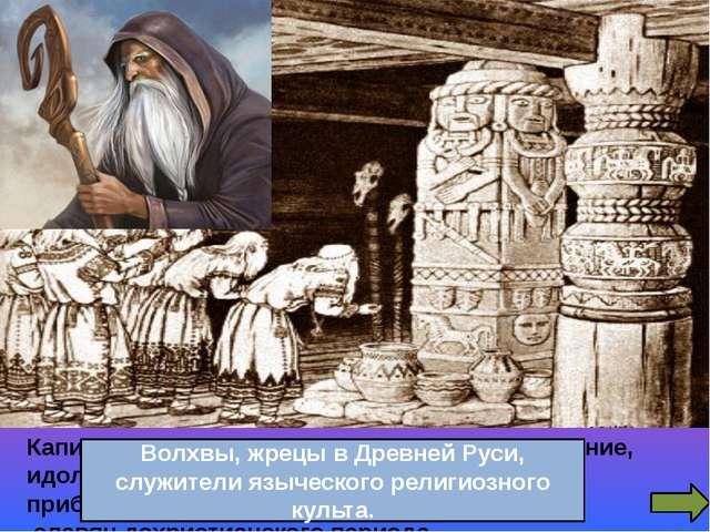 Кроме богов существовали и другие сверхъестественные существа. Русалка