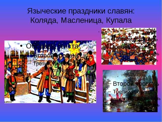 Управление у восточных славян Вервь – территориальная (соседская) община у во...