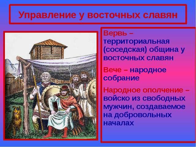 Соседская община-вервь. Члены верви совместно владели сенокосами и лесными уг...