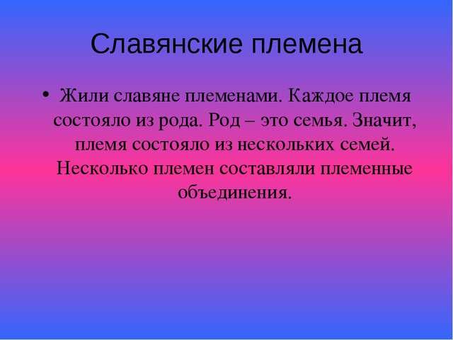 Славянские племена Жили славяне племенами. Каждое племя состояло из рода. Род...