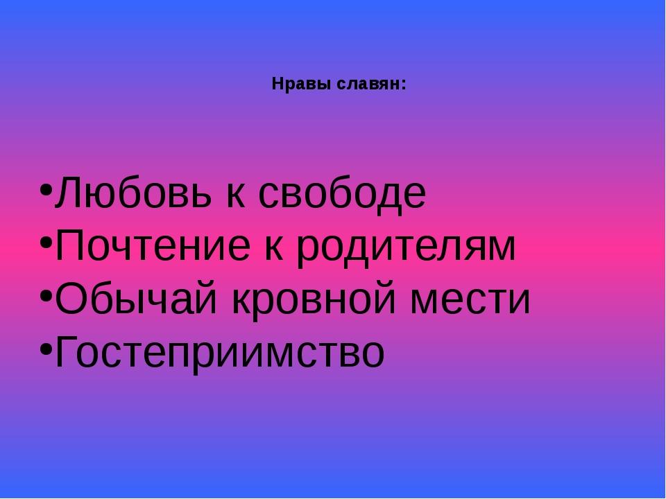 Славяне в бою Соседние народы считали главной чертой славян любовь к свободе....