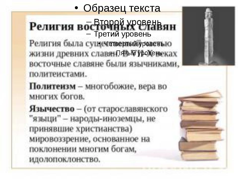Перун - бог грома и молнии. Во время выдвижения в общественной жизни славян к...