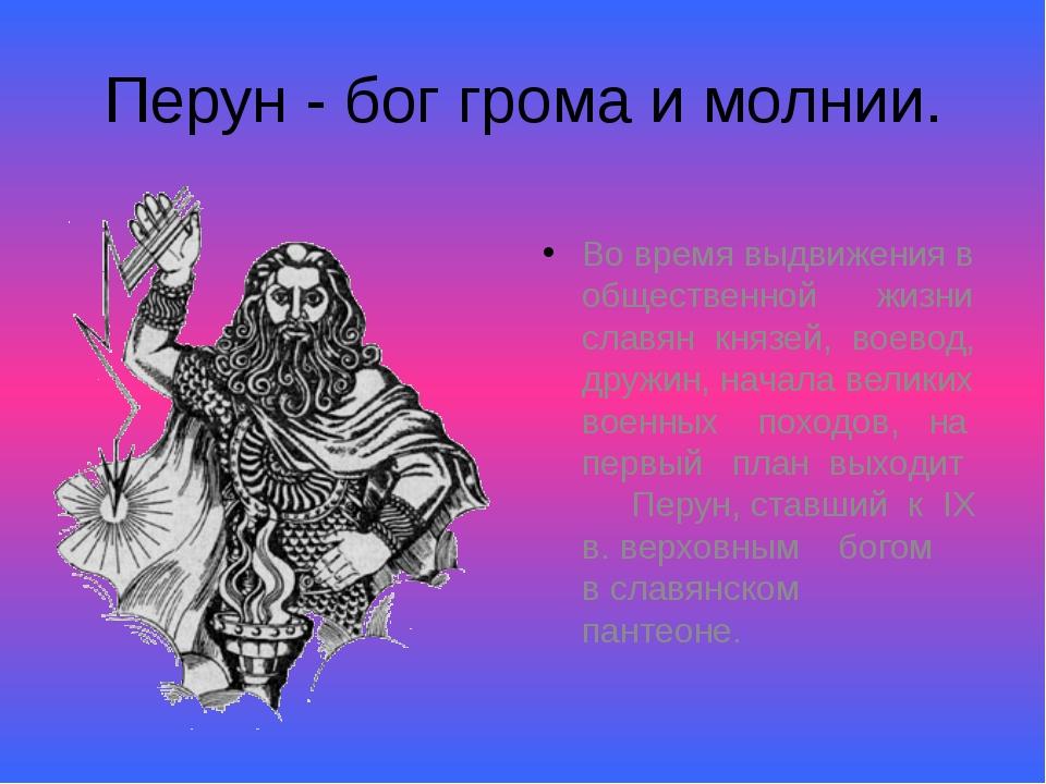 Религия восточных славян была политеистической. Сварог - бог вселенной