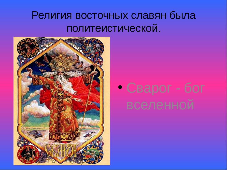 Даждьбог – бог солнца. Автор «Слова о полку Игореве» называл славян «даждьбож...