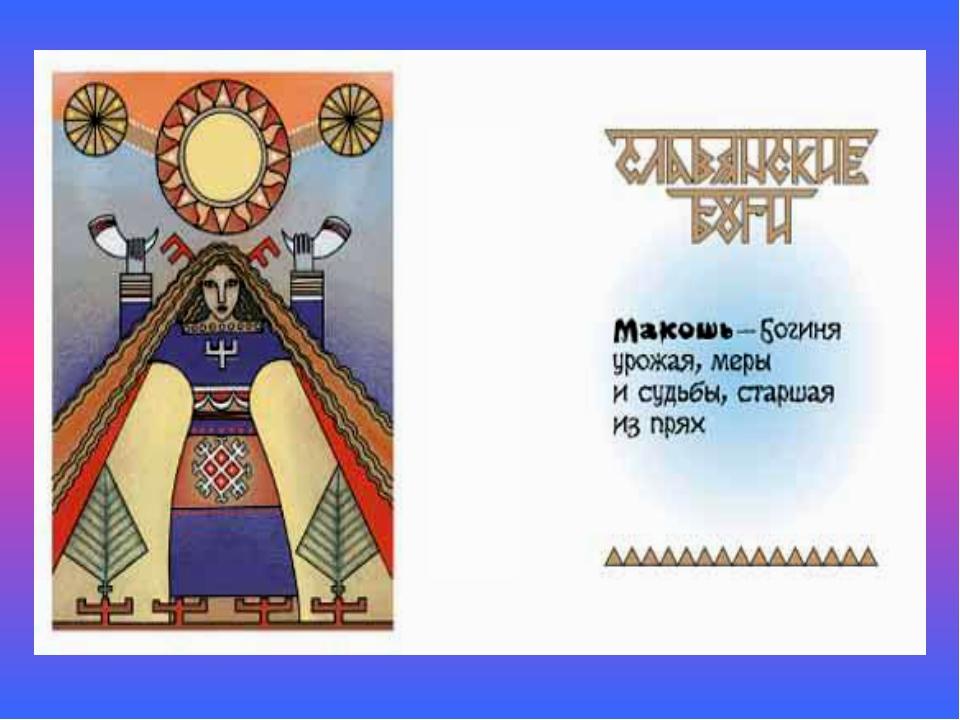 Языческие Славянские боги Ярило – бог солнца. Олицетворял собой весну, пробу...