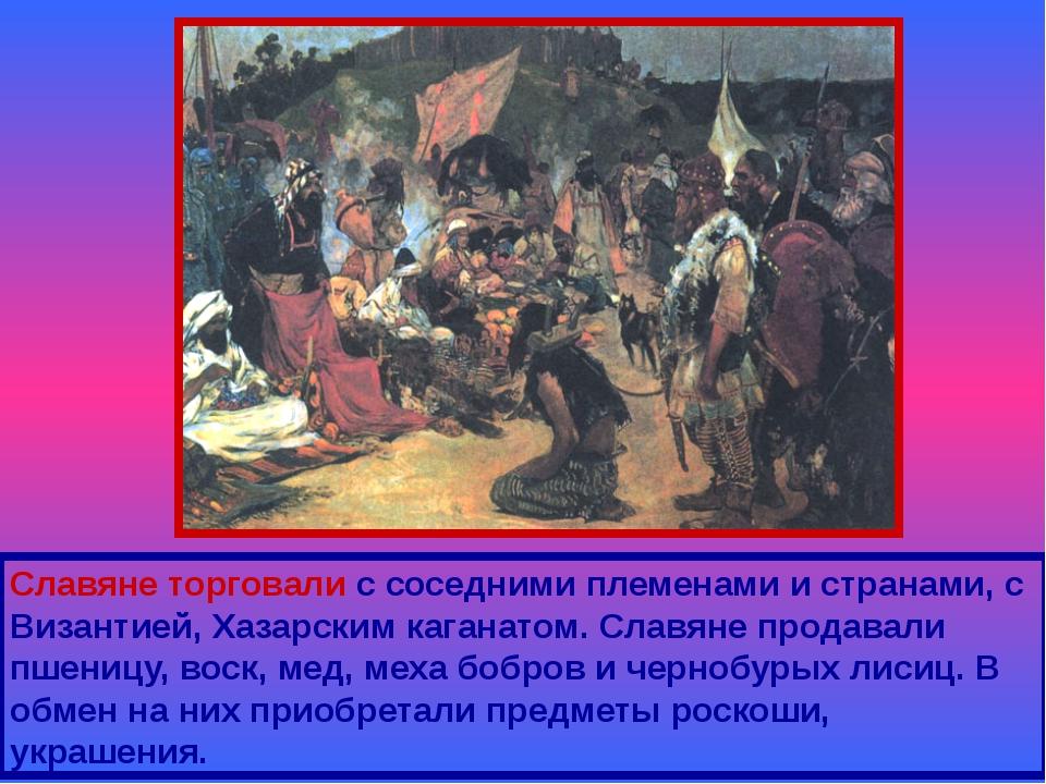 меря чудь мурома весь печенеги авары хазары ильменские словене поляне древлян...