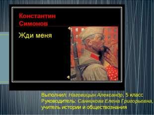 Выполнил: Наговицын Александр, 5 класс Руководитель: Санникова Елена Григорье