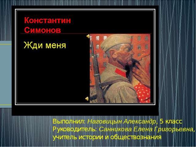 Выполнил: Наговицын Александр, 5 класс Руководитель: Санникова Елена Григорье...