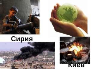 Сирия Киев -Выказываем отношение к войнам на информационных часах. Войны разр