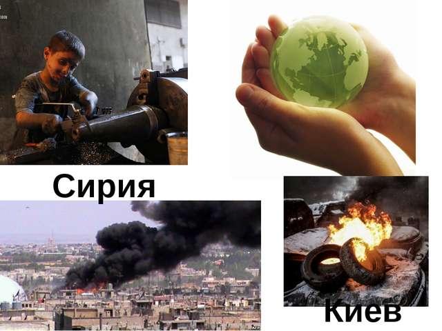 Сирия Киев -Выказываем отношение к войнам на информационных часах. Войны разр...