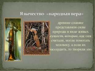 древние славяне представляли силы природы в виде живых существ, которые, как