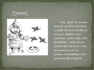 Дух лугов, маленький зеленый человечек в одежде из трав. Помогает во время