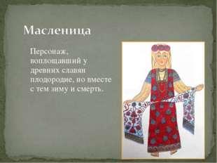 Персонаж, воплощавший у древних славян плодородие, но вместе с тем зиму и см