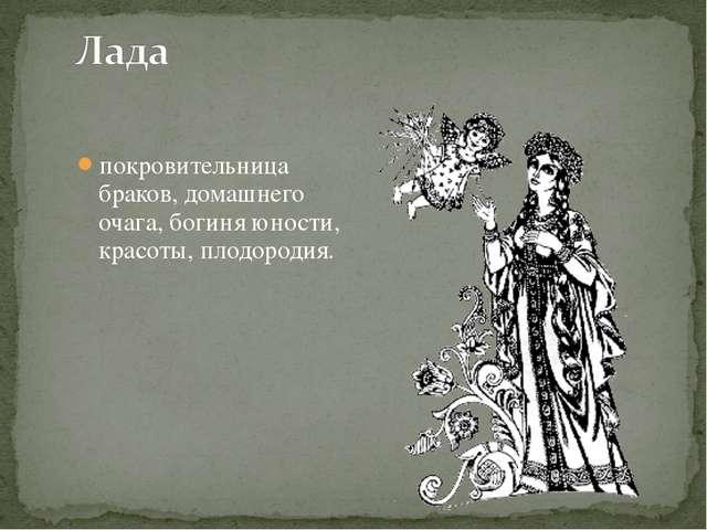 покровительница браков, домашнего очага, богиня юности, красоты, плодородия.