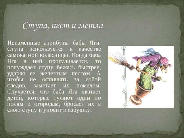 Неизменные атрибуты бабы Яги. Ступа используется в качестве самокатной колес...