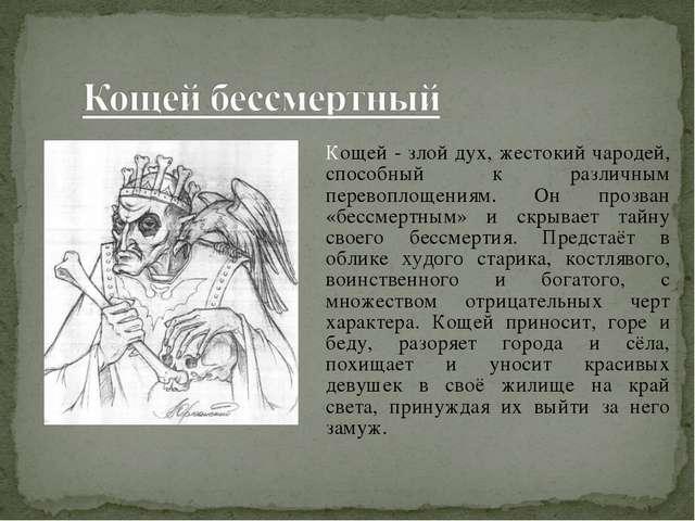 Кощей - злой дух, жестокий чародей, способный к различным перевоплощениям. О...