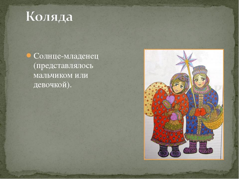 Солнце-младенец (представлялось мальчиком или девочкой).