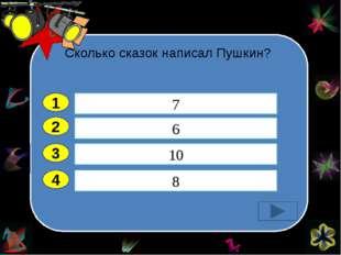 Сколько сказок написал Пушкин? 2 3 4 6 10 8 7 1