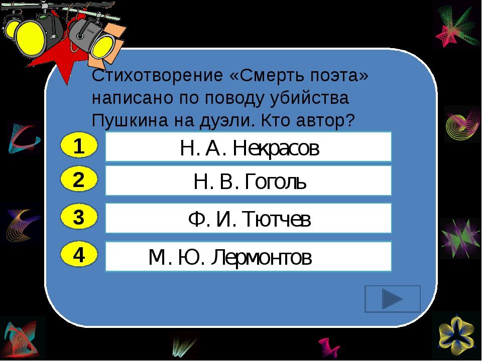 Стихотворение «Смерть поэта» написано по поводу убийства Пушкина на дуэли. К...