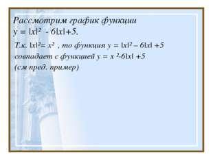 Рассмотрим график функции у = |х|² - 6|х|+5. Т.к. |x|²= x² , то функция у =