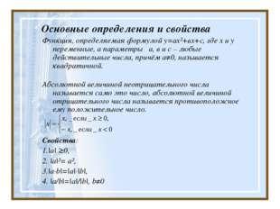 Основные определения и свойства Функция, определяемая формулой у=ах²+вх+с, гд