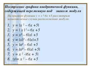 Построение графика квадратичной функции, содержащей переменную под знаком мод