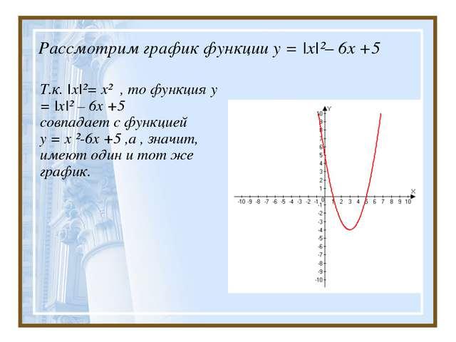Рассмотрим график функции у = |х|²– 6х +5 Т.к. |x|²= x² , то функция у = |х|²...