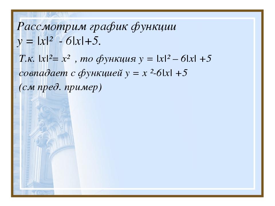 Рассмотрим график функции у = |х|² - 6|х|+5. Т.к. |x|²= x² , то функция у =...