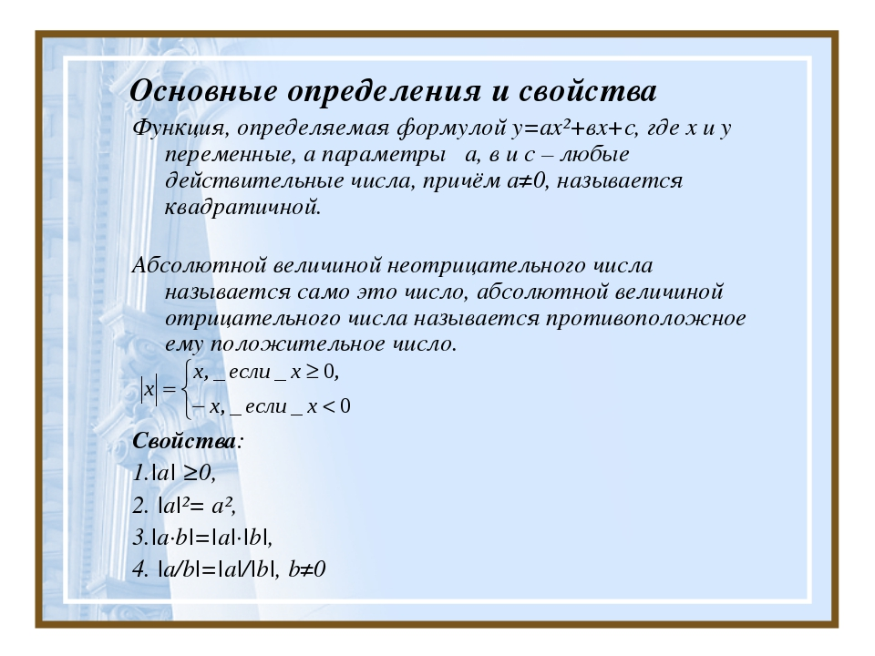 Основные определения и свойства Функция, определяемая формулой у=ах²+вх+с, гд...