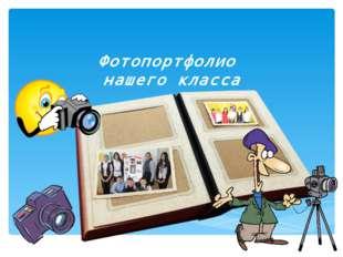 Фотопортфолио нашего класса картинки