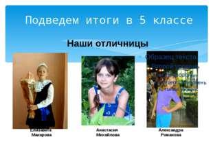 Подведем итоги в 5 классе Наши отличницы Александра Романова Анастасия Михайл
