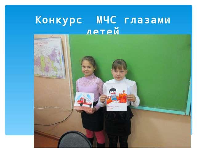 Конкурс МЧС глазами детей