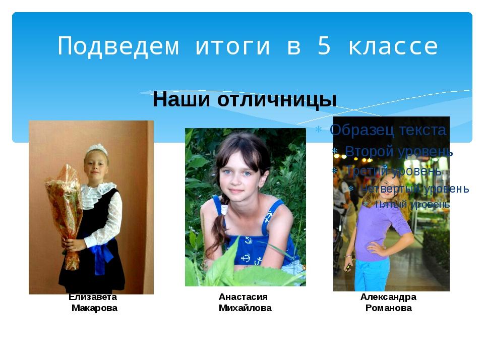 Подведем итоги в 5 классе Наши отличницы Александра Романова Анастасия Михайл...