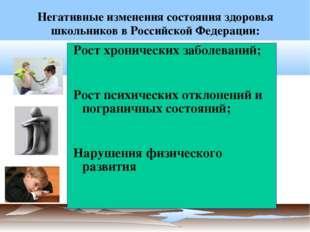 Негативные изменения состояния здоровья школьников в Российской Федерации: Ро
