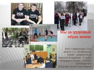 Мы за здоровый образ жизни МОУ Саввинская СОШ имени С.А. кАлабалина проект р