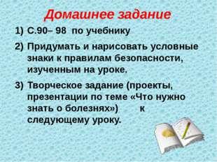 Домашнее задание С.90– 98 по учебнику Придумать и нарисовать условные знаки к