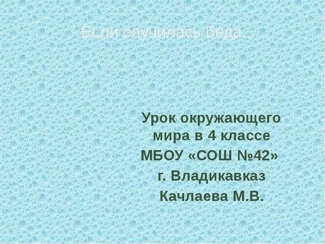 Урок окружающего мира в 4 классе МБОУ «СОШ №42» г. Владикавказ Качлаева М.В....