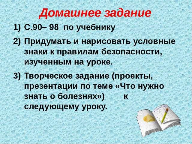Домашнее задание С.90– 98 по учебнику Придумать и нарисовать условные знаки к...