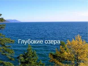 Глубокие озера
