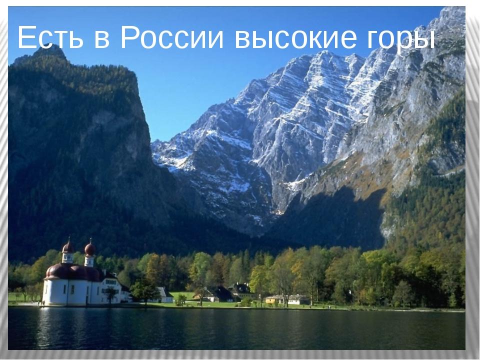 Есть в России высокие горы