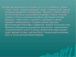 """Комплекс мордовского костюма состоит из 5 элементов: рубаха """"панар"""", халат, п"""