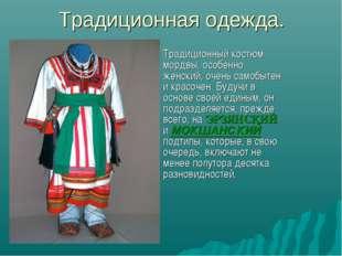 Традиционная одежда. Традиционный костюм мордвы, особенно женский, очень само