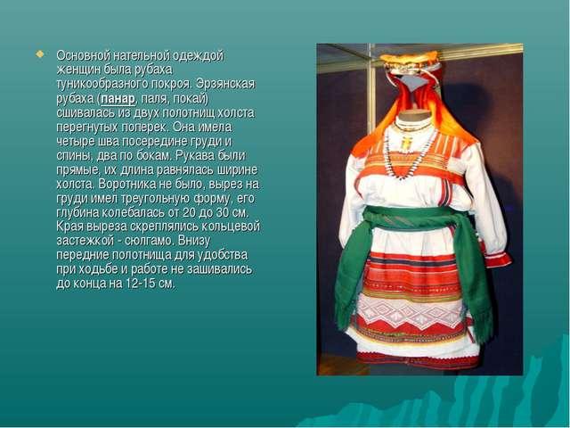 Основной нательной одеждой женщин была рубаха туникообразного покроя. Эрзянск...