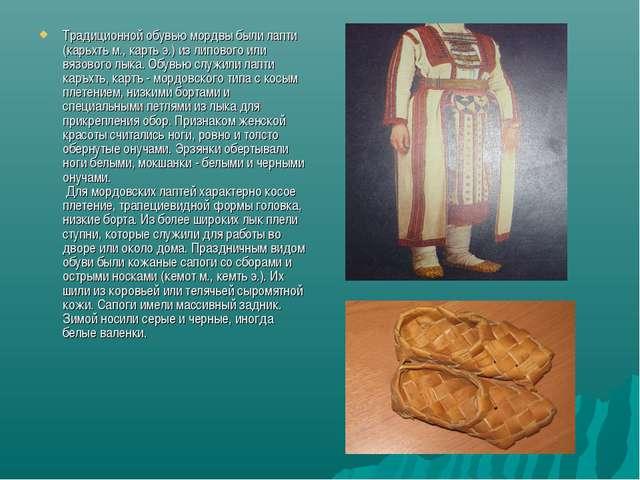 Традиционной обувью мордвы были лапти (карьхть м., карть э.) из липового или...