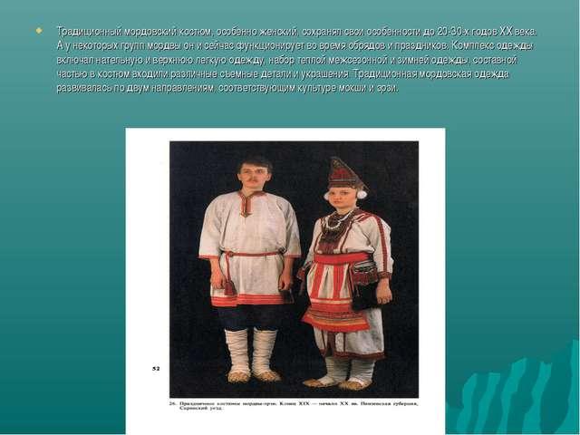 Традиционный мордовский костюм, особенно женский, сохранял свои особенности д...