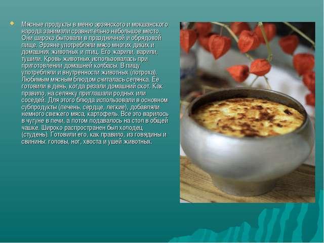 Мясные продукты в меню эрзянского и мокшанского народа занимали сравнительно...