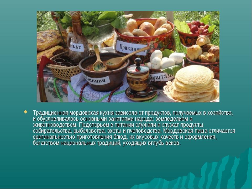 Традиционная мордовская кухня зависела от продуктов, получаемых в хозяйстве,...