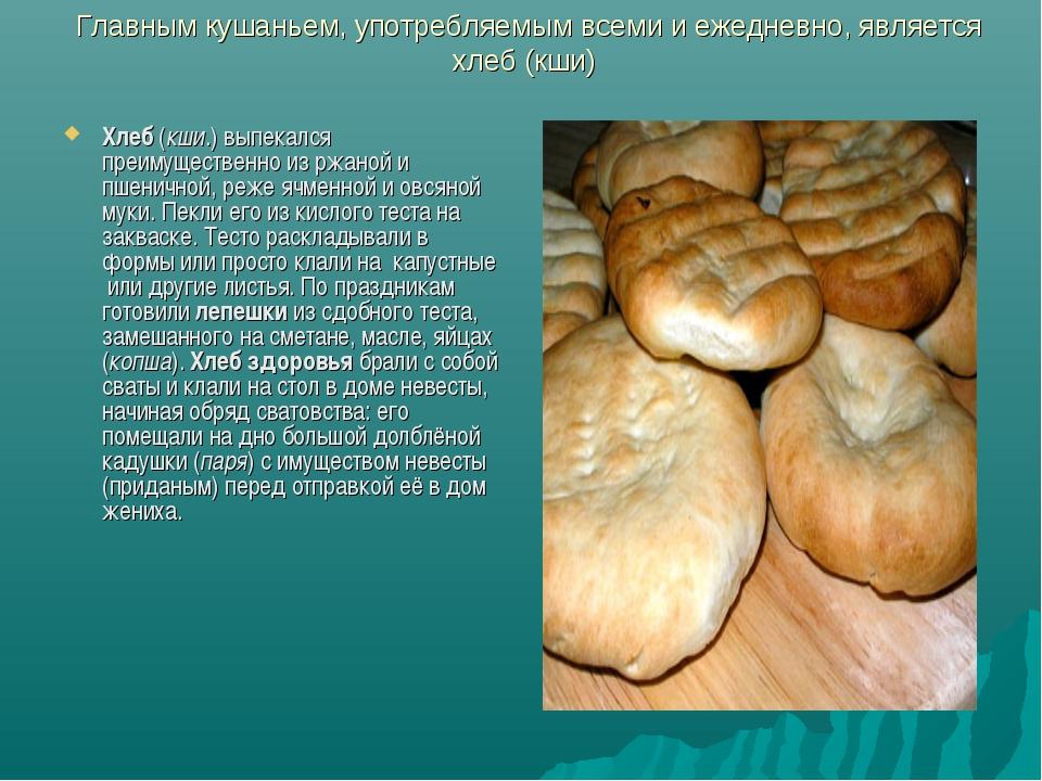 Главным кушаньем, употребляемым всеми и ежедневно, является хлеб (кши) Хлеб (...