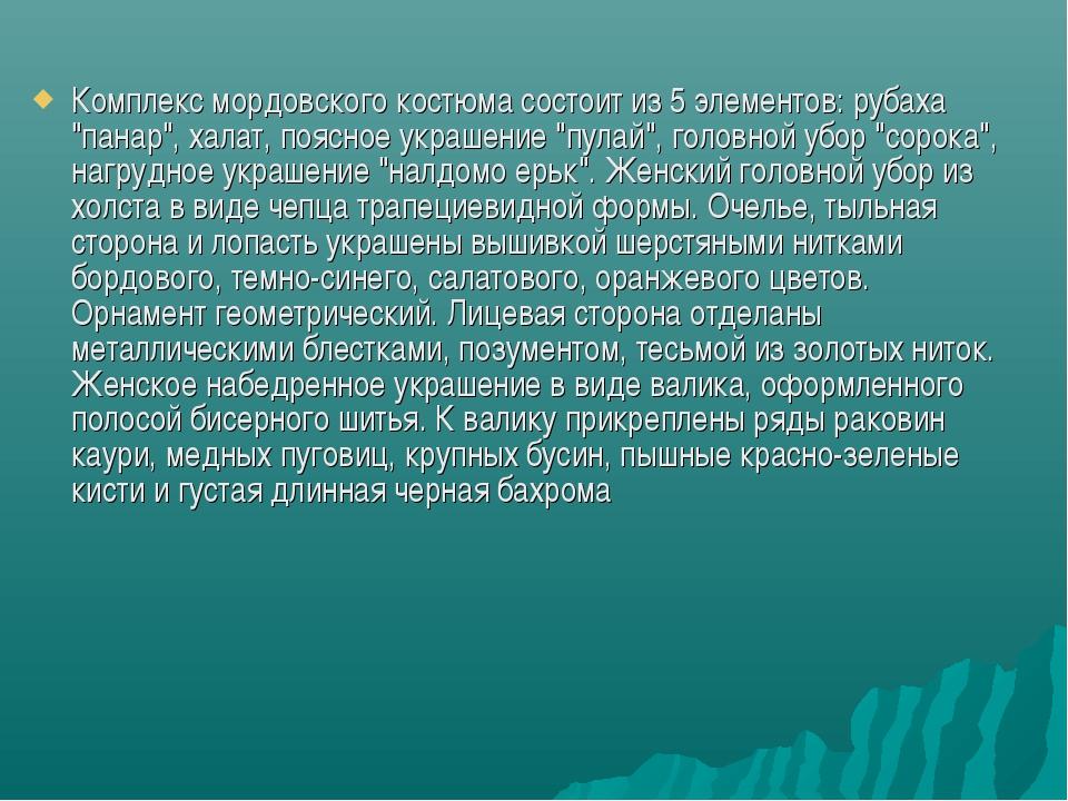 """Комплекс мордовского костюма состоит из 5 элементов: рубаха """"панар"""", халат, п..."""
