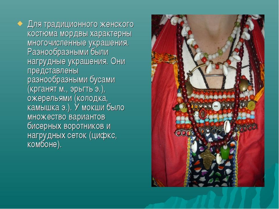 Для традиционного женского костюма мордвы характерны многочисленные украшения...